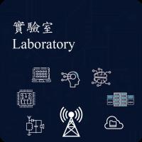 實驗室_v1